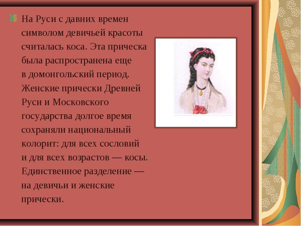 НаРуси сдавних времен символом девичьей красоты считалась коса. Эта прическ...