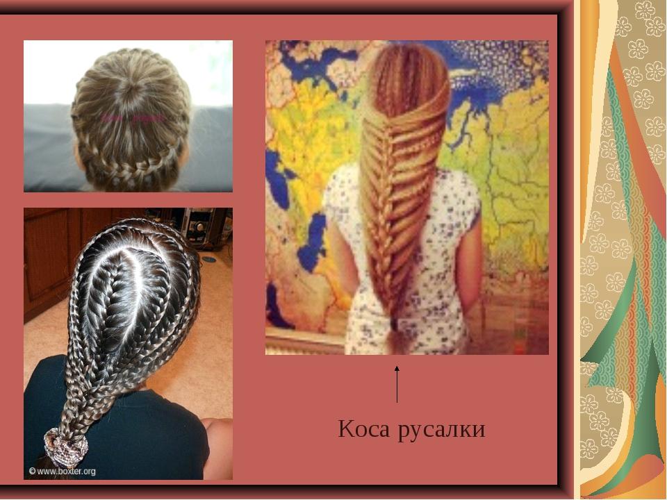 Визитка для конкурса длинная коса