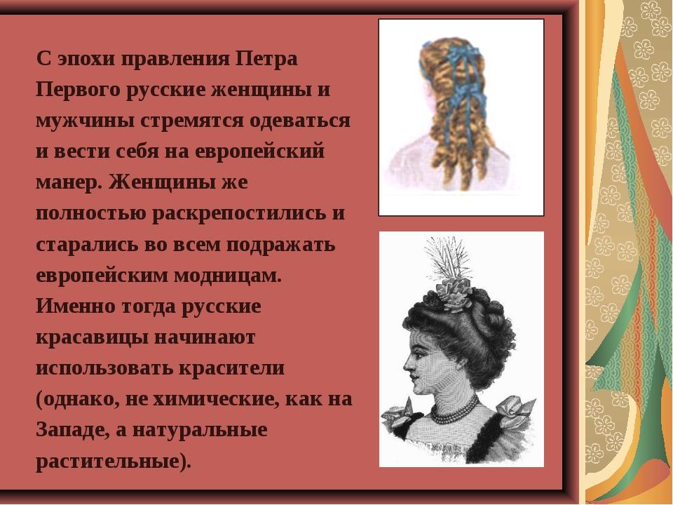 С эпохи правления Петра Первого русские женщины и мужчины стремятся одевать...