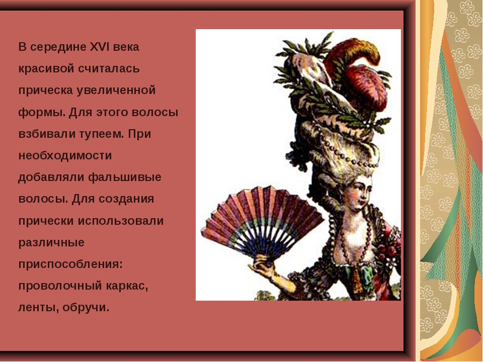 В середине XVI века красивой считалась прическа увеличенной формы. Для этого...