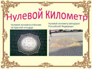 Нулевой километр в Москве на Красной площади Нулевой километр автодорог Росси