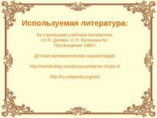 Используемая литература: За страницами учебника математики. / И.Я. Депман, Н.