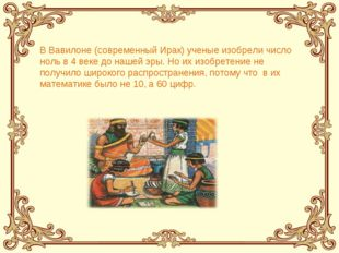 В Вавилоне (современный Ирак) ученые изобрели число ноль в 4 веке до нашей эр