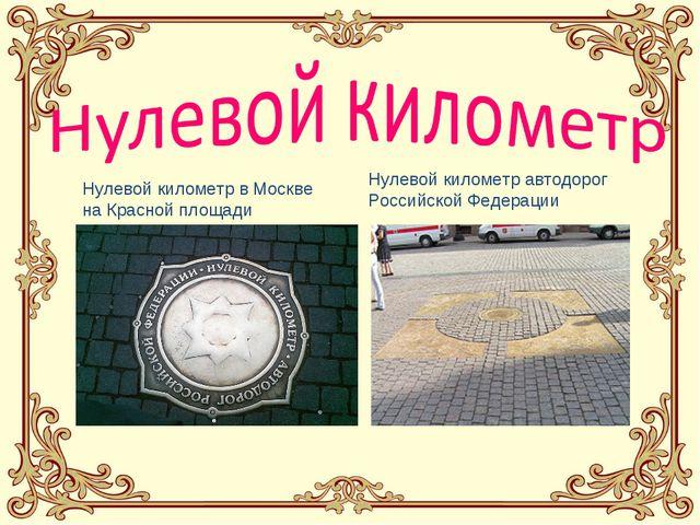 Нулевой километр в Москве на Красной площади Нулевой километр автодорог Росси...