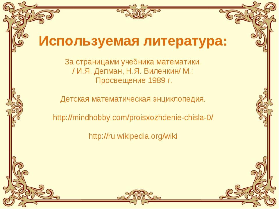 Используемая литература: За страницами учебника математики. / И.Я. Депман, Н....