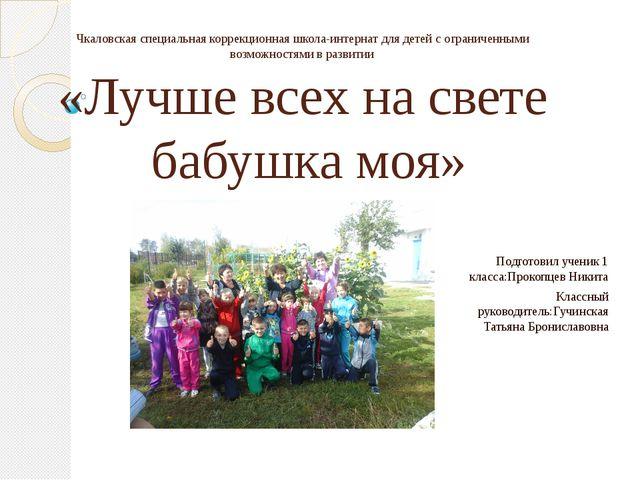 Чкаловская специальная коррекционная школа-интернат для детей с ограниченными...
