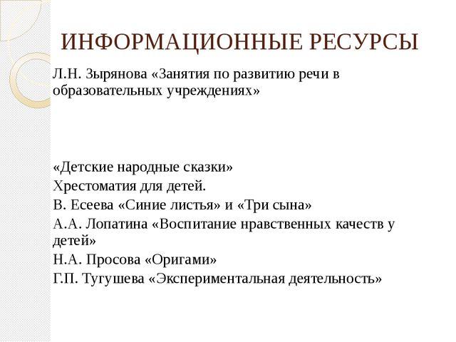 ИНФОРМАЦИОННЫЕ РЕСУРСЫ Л.Н. Зырянова «Занятия по развитию речи в  образовате...
