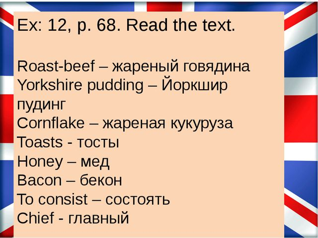 Ex: 12, p. 68. Read the text. Roast-beef – жареный говядина Yorkshire puddin...