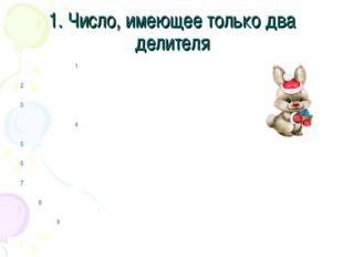 1. Число, имеющее только два делителя