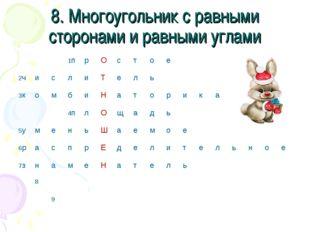 8. Многоугольник с равными сторонами и равными углами