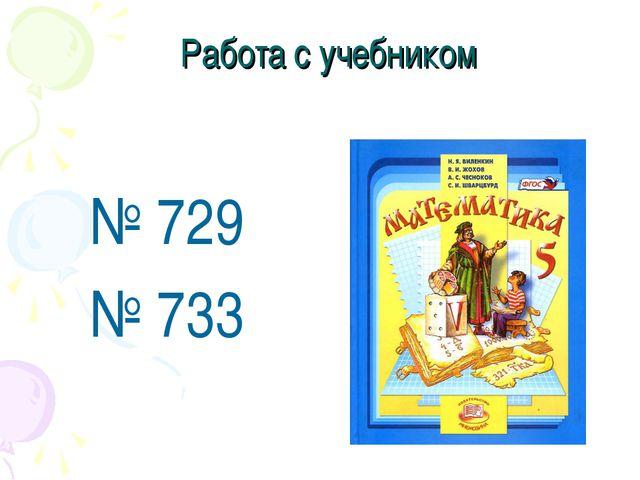 Работа с учебником № 729 № 733