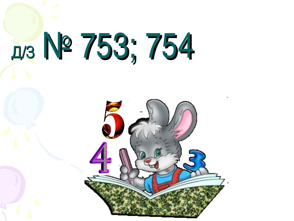 Д/З № 753; 754