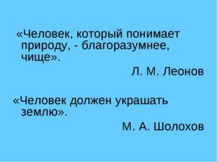 «Человек, который понимает природу, - благоразумнее, чище». Л. М. Леонов «Че