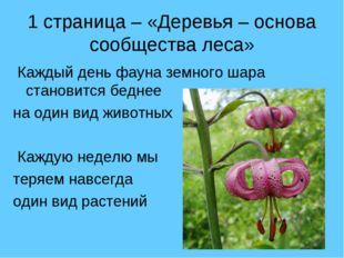 1 страница – «Деревья – основа сообщества леса» Каждый день фауна земного шар