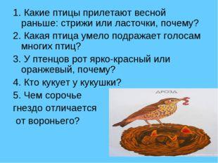 1. Какие птицы прилетают весной раньше: стрижи или ласточки, почему? 2. Какая