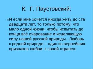 К. Г. Паустовский: «И если мне хочется иногда жить до ста двадцати лет, то то