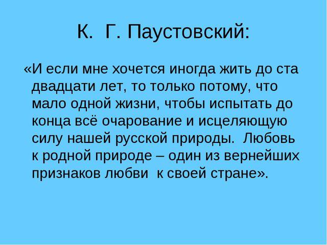 К. Г. Паустовский: «И если мне хочется иногда жить до ста двадцати лет, то то...