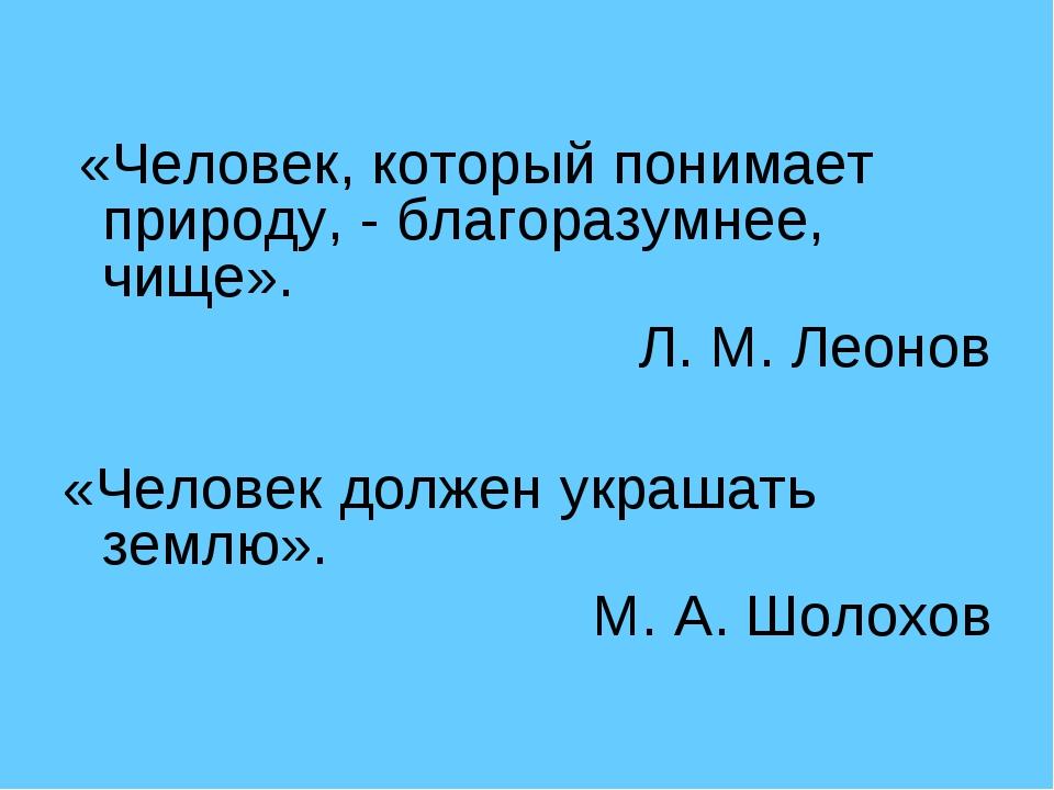 «Человек, который понимает природу, - благоразумнее, чище». Л. М. Леонов «Че...