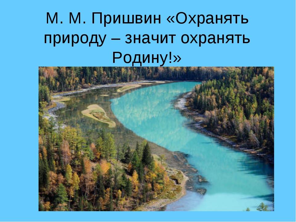 М. М. Пришвин «Охранять природу – значит охранять Родину!»