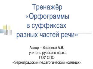 Тренажёр «Орфограммы в суффиксах разных частей речи» Автор – Ващенко А.В. учи