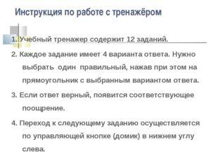 Инструкция по работе с тренажёром 1. Учебный тренажер содержит 12 заданий. 2.