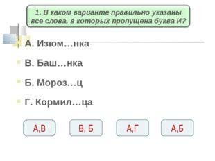 А. Изюм…нка В. Баш…нка Б. Мороз…ц Г. Кормил…ца А,В В, Б А,Г А,Б