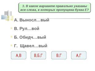 А. Выносл…вый В. Рул…вой Б. Обидч…вый Г. Щавел…вый А,В В,Б,Г А,Г В,Г