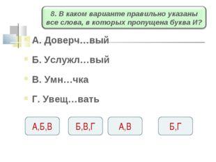 А. Доверч…вый Б. Услужл…вый В. Умн…чка Г. Увещ…вать А,В Б,В,Г А,Б,В Б,Г
