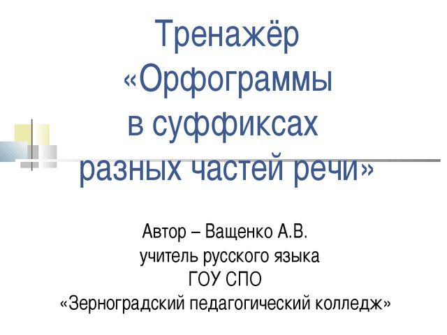 Тренажёр «Орфограммы в суффиксах разных частей речи» Автор – Ващенко А.В. учи...