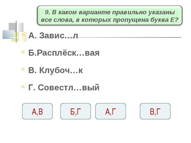 А. Завис…л Б.Расплёск…вая В. Клубоч…к Г. Совестл…вый А,Г Б,Г А,В В,Г