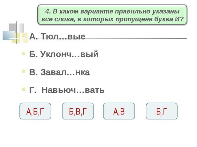 А. Тюл…вые Б. Уклонч…вый В. Завал…нка Г. Навьюч…вать А,Б,Г Б,В,Г А,В Б,Г