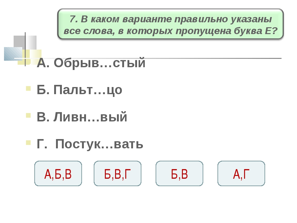 А. Обрыв…стый Б. Пальт…цо В. Ливн…вый Г. Постук…вать А,Б,В Б,В,Г Б,В А,Г