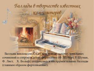 Баллады воплощались в музыке в виде сольных вокальных сочинений в сопровожде
