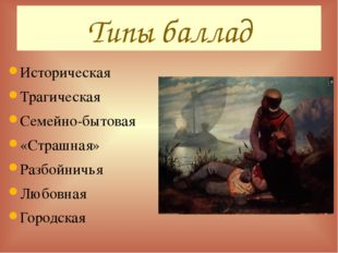 Историческая Трагическая Семейно-бытовая «Страшная» Разбойничья Любовная Горо