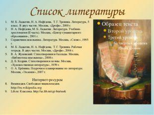 Список литературы М. Б. Ладыгин, Н. А. Нефёдова, Т. Г. Тренина. Литература, 5
