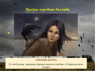«ЧЁРНЫЙ ВОРОН» В этой балладе прекрасно передан героизм и любовь к Родине рус