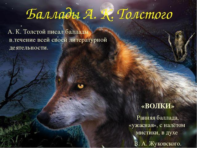 «ВОЛКИ» Ранняя баллада, «ужасная», с налётом мистики, в духе В. А. Жуковског...