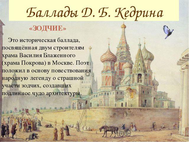 «ЗОДЧИЕ» Это историческая баллада, посвящённая двум строителям храма Василия...