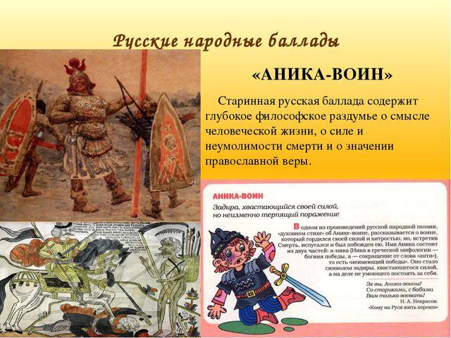 «АНИКА-ВОИН» Старинная русская баллада содержит глубокое философское раздумье...