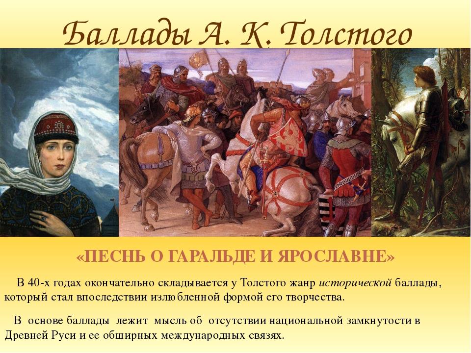 «ПЕСНЬ О ГАРАЛЬДЕ И ЯРОСЛАВНЕ» В 40-х годах окончательно складывается у Толст...