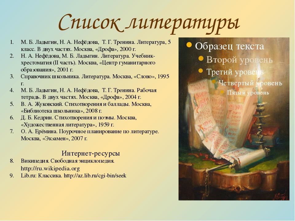 Список литературы М. Б. Ладыгин, Н. А. Нефёдова, Т. Г. Тренина. Литература, 5...