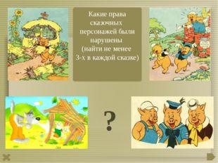 ? Какие права сказочных персонажей были нарушены (найти не менее 3-х в каждой