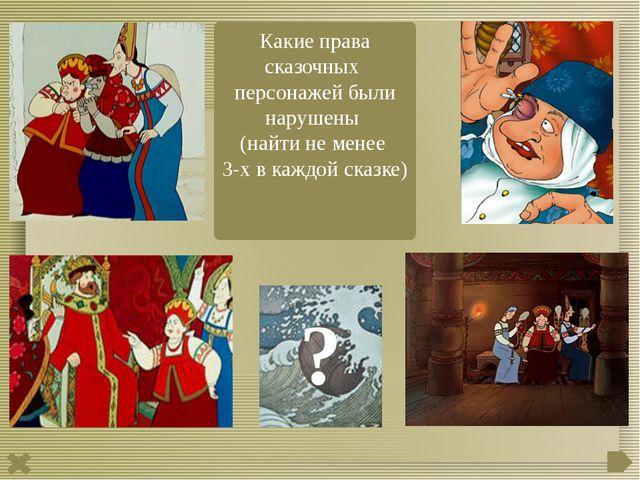 Какие права сказочных персонажей были нарушены (найти не менее 3-х в каждой с...