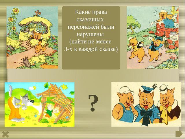 ? Какие права сказочных персонажей были нарушены (найти не менее 3-х в каждой...