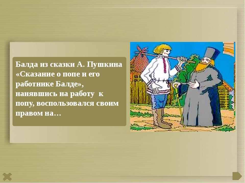Балда из сказки А. Пушкина «Сказание о попе и его работнике Балде», нанявшись...