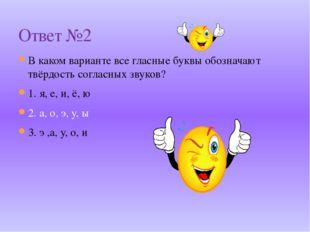 В каком варианте все гласные буквы обозначают твёрдость согласных звуков? 1.