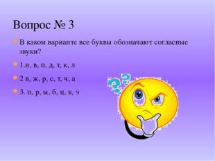 В каком варианте все буквы обозначают согласные звуки? 1.н, в, п, д, т, к, л