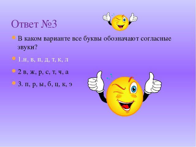 В каком варианте все буквы обозначают согласные звуки? 1.н, в, п, д, т, к, л...