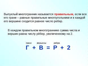 Выпуклый многогранник называется правильным, если все его грани – равные прав