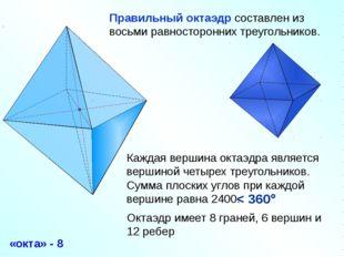 Правильный октаэдр составлен из восьми равносторонних треугольников. Каждая
